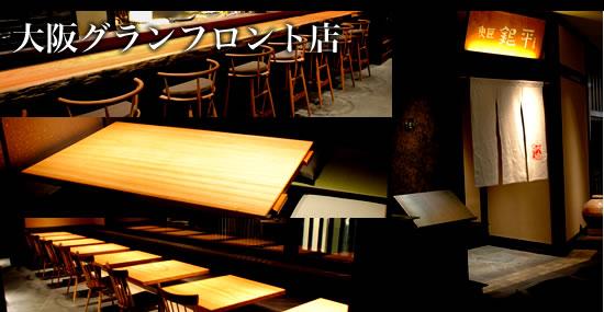 大阪グランフロント店|銀平